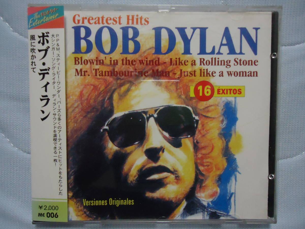 再値下げロックの神様 BOB DYLAN/ボブ・ディラン 希少廃盤ベストアルバムCD【Greatest Hits】輸入盤 _画像1