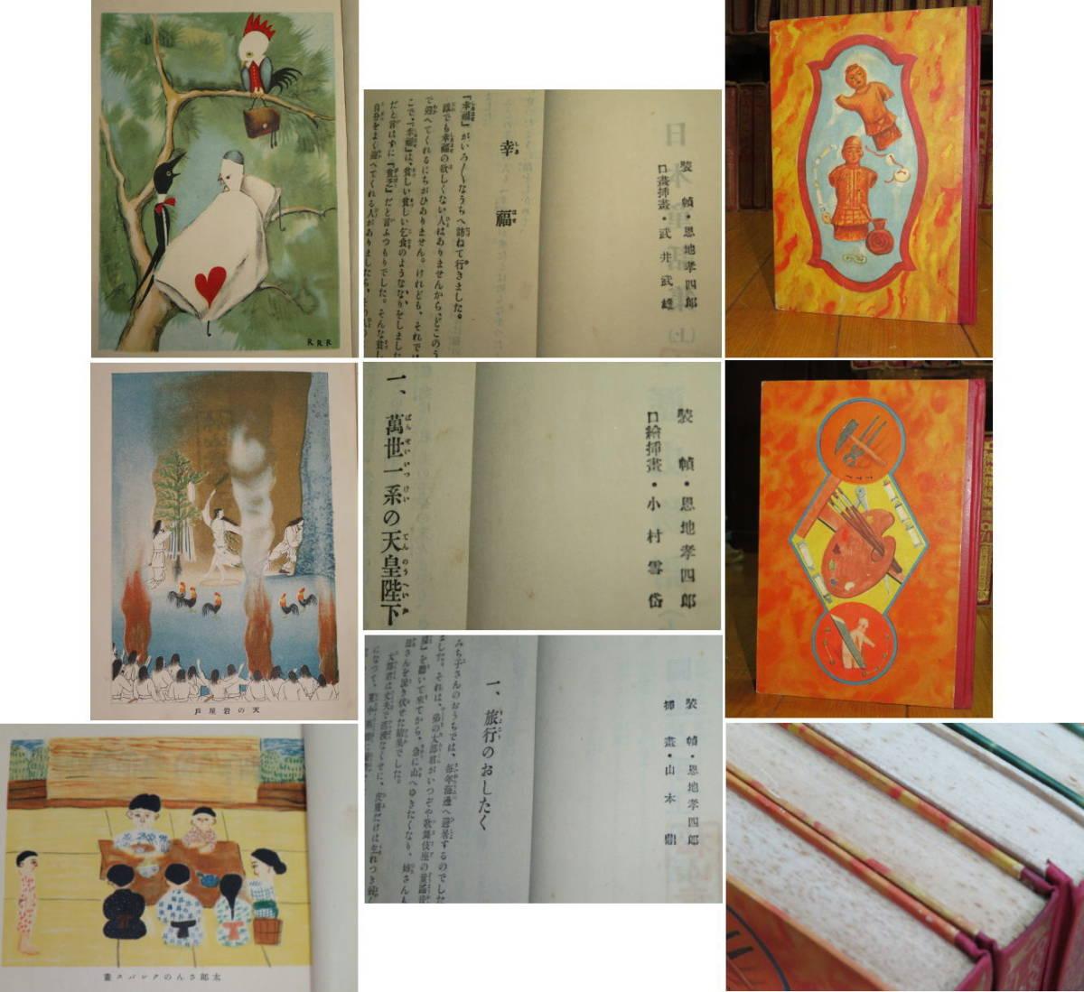希少本 ARS アルス 日本児童文庫 昭和3~5年発行 74冊セット (全76冊のうち46・68欠品)_画像6