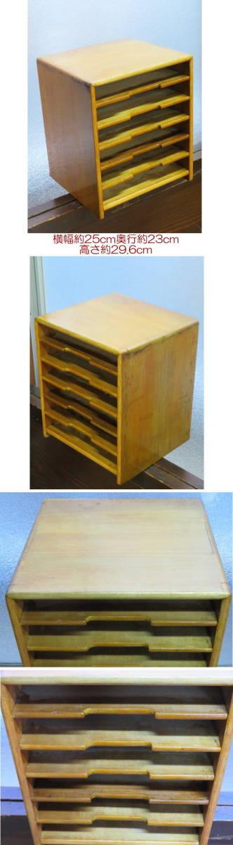 昭和レトロ 木製 書類入れ 6段 その2 横幅約25cm奥行約23cm高さ約29.6cm_画像2