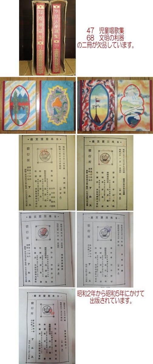 希少本 ARS アルス 日本児童文庫 昭和3~5年発行 74冊セット (全76冊のうち46・68欠品)_画像4