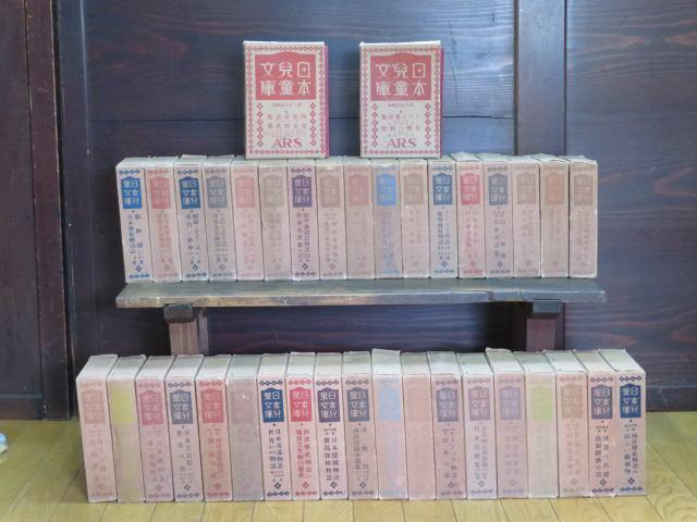希少本 ARS アルス 日本児童文庫 昭和3~5年発行 74冊セット (全76冊のうち46・68欠品)_画像1