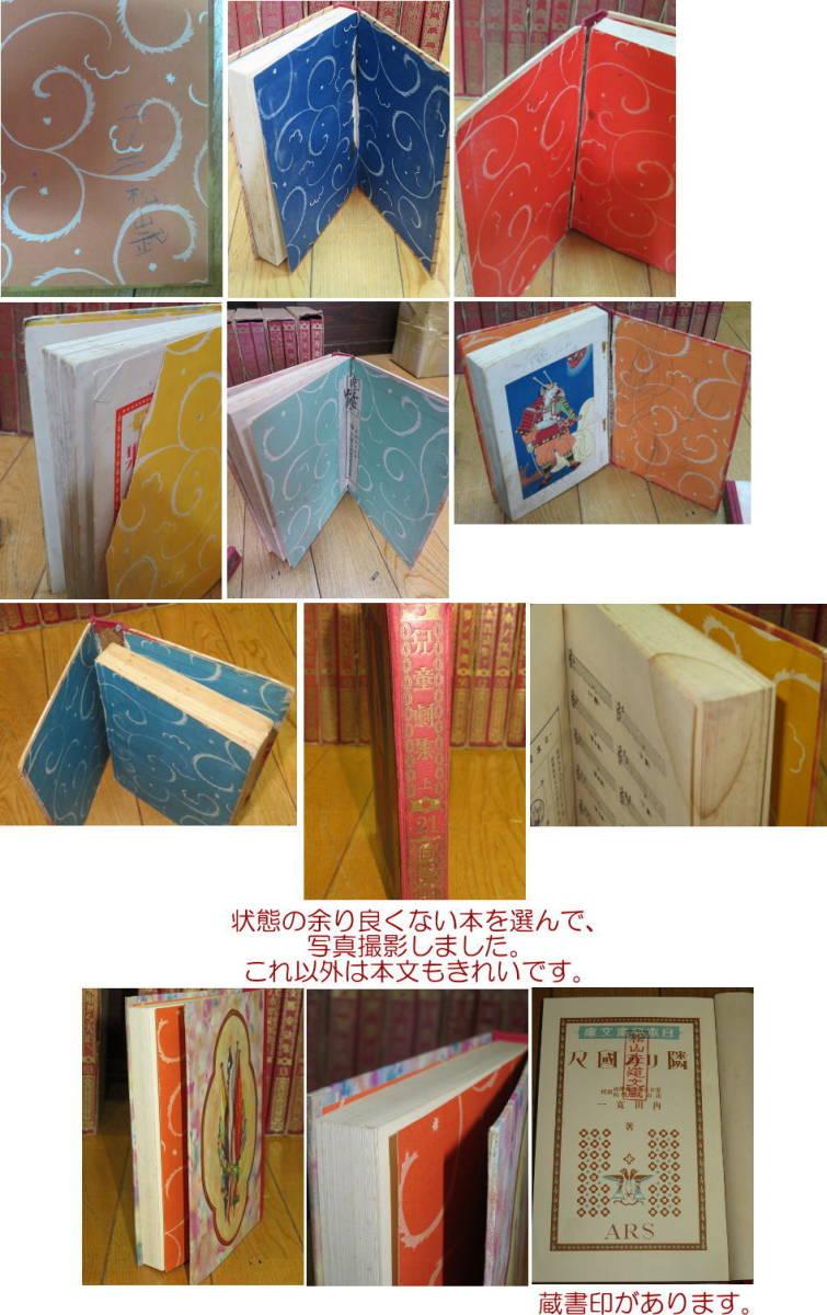 希少本 ARS アルス 日本児童文庫 昭和3~5年発行 74冊セット (全76冊のうち46・68欠品)_画像7