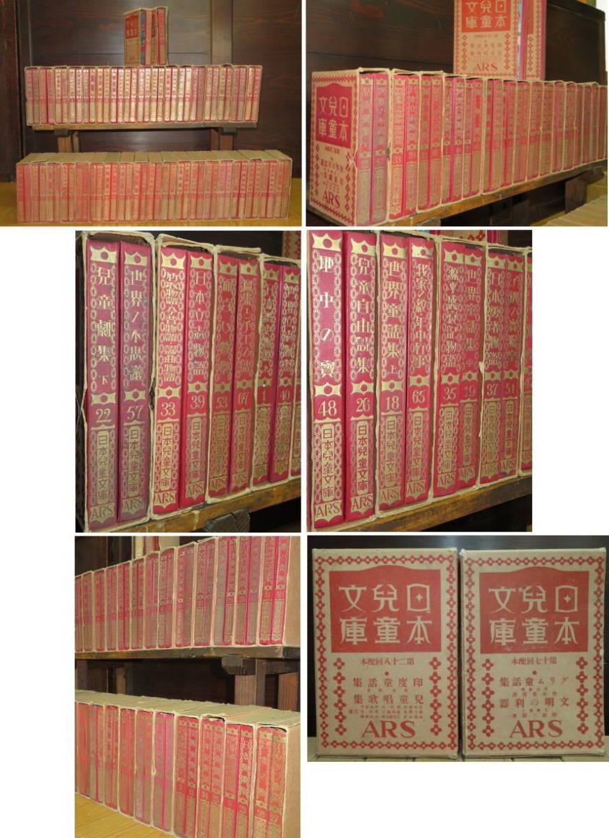 希少本 ARS アルス 日本児童文庫 昭和3~5年発行 74冊セット (全76冊のうち46・68欠品)_画像3