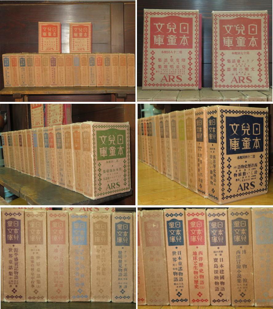 希少本 ARS アルス 日本児童文庫 昭和3~5年発行 74冊セット (全76冊のうち46・68欠品)_画像2