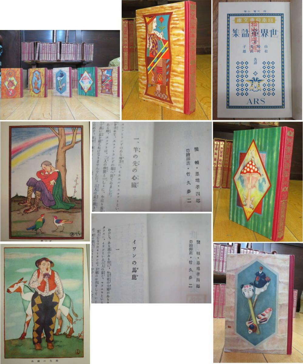 希少本 ARS アルス 日本児童文庫 昭和3~5年発行 74冊セット (全76冊のうち46・68欠品)_画像5