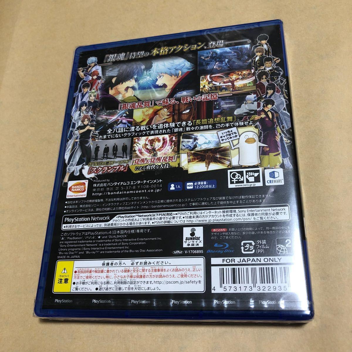 銀魂乱舞 PS4