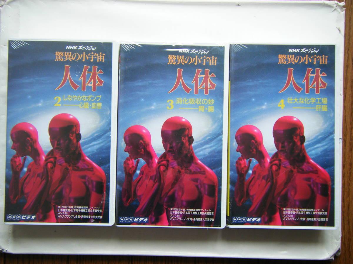 即決未開封?VHSビデオ3本 NHKスペシャル 驚異の小宇宙・人体「Vol.2 しなやかなポンプ」「Vol.3 消化吸収の妙」「Vol.4 壮大な化学工場」_画像1