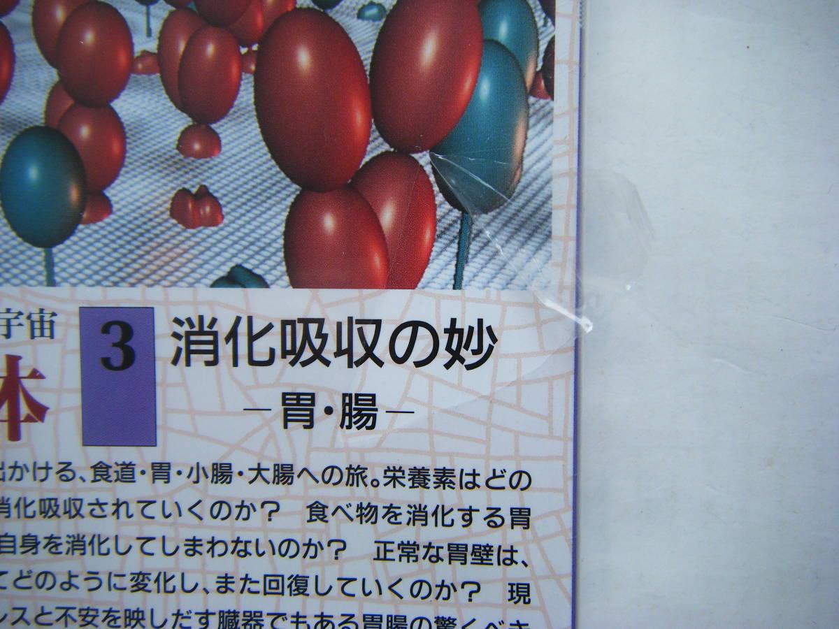 即決未開封?VHSビデオ3本 NHKスペシャル 驚異の小宇宙・人体「Vol.2 しなやかなポンプ」「Vol.3 消化吸収の妙」「Vol.4 壮大な化学工場」_包装のビニールに破れ有り。