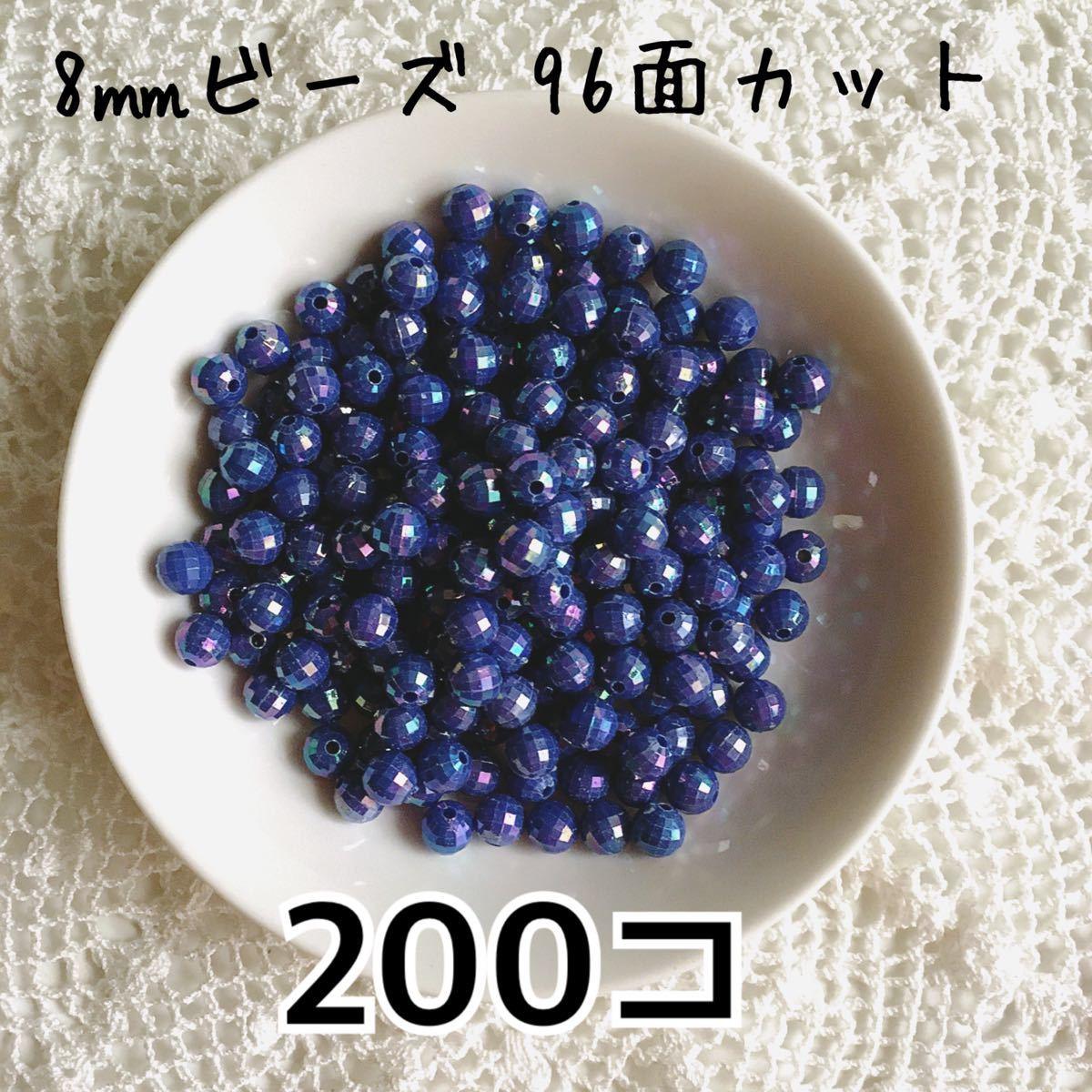 【ビーズパーツ】8mm丸ビーズ96面カット(ブルー)200コ