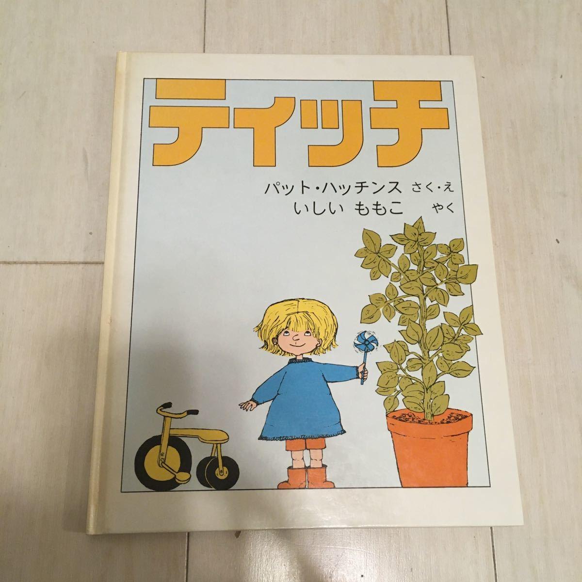 絵本 ティッチ 福音館書店