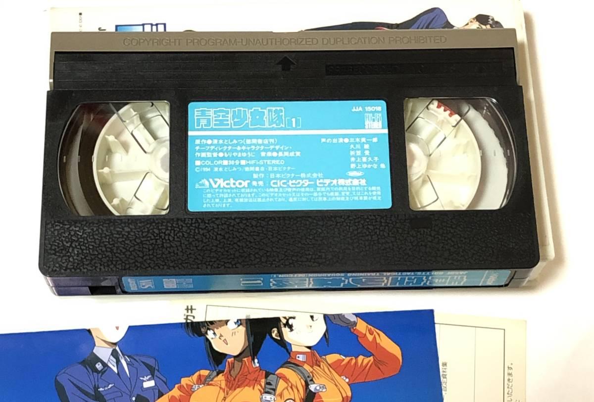 【VHS】【ビデオテープ】青空少女隊 その1