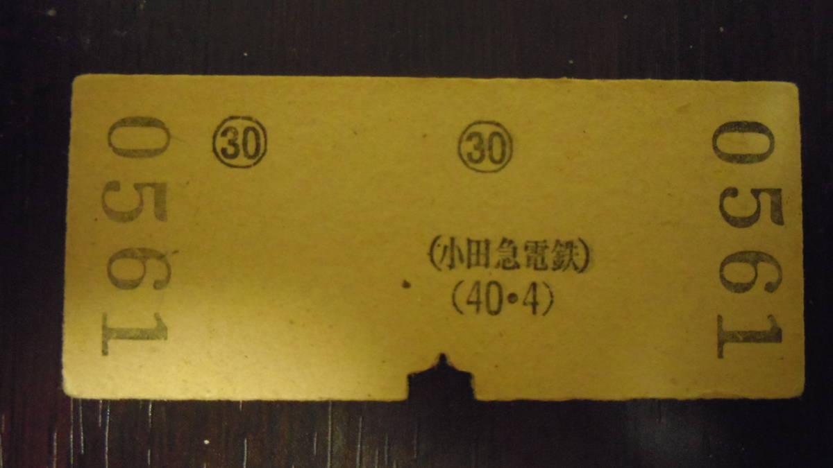 【使用済】小田急電鉄 相互矢印式硬券乗車券 小田原←→新宿 220円 2等 昭和40年/1965年(送料63円~)_画像2