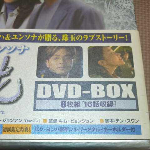 全4巻セット DVD 雪花 snow flower パク・ヨンハ ユンソナ キム・サンギョン 韓流ドラマ 韓国 DVD-BOX _画像3