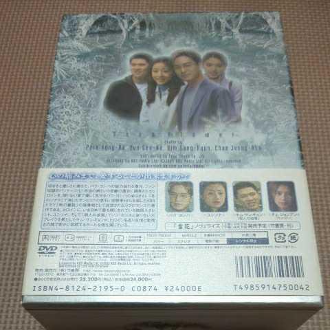 全4巻セット DVD 雪花 snow flower パク・ヨンハ ユンソナ キム・サンギョン 韓流ドラマ 韓国 DVD-BOX _画像5