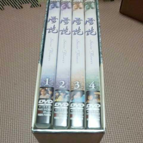 全4巻セット DVD 雪花 snow flower パク・ヨンハ ユンソナ キム・サンギョン 韓流ドラマ 韓国 DVD-BOX _画像4