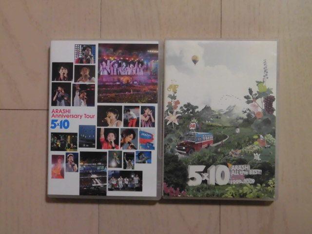嵐★2009-2010年『ARASHI Anniversary Tour 5×10』/『5×10 All the BEST! CLIPS 1999-2009』各DVD 2枚組 2点セット★ライブグッズ
