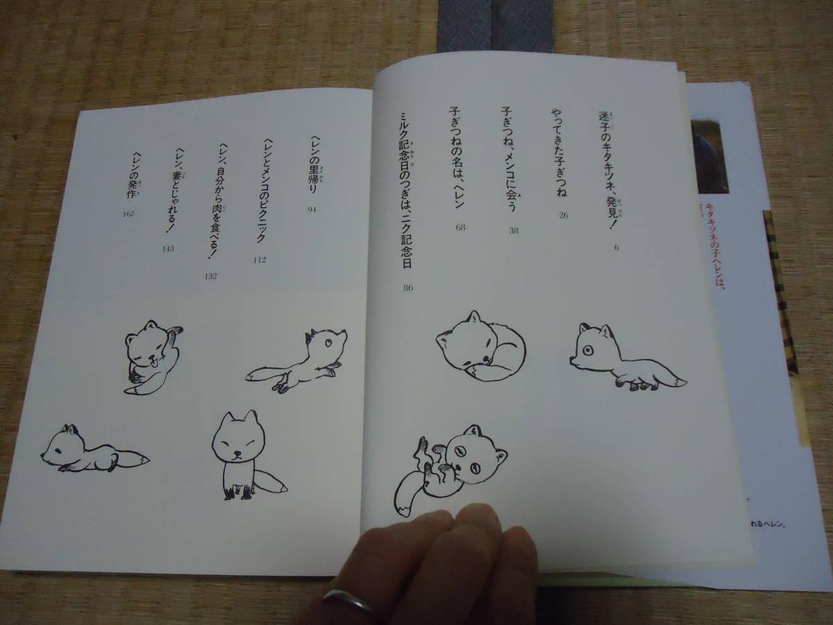 【子ぎつねヘレンがのこしたもの】竹田津実◆偕成社◆森の獣医さんの動物日記◆読書感想文にも◆定価1200+税