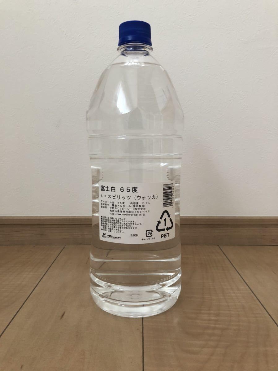 富士白65度 スピリッツ ウォッカ 高濃度アルコール 消毒 除菌 2.7L 日本製 新品未使用 定額