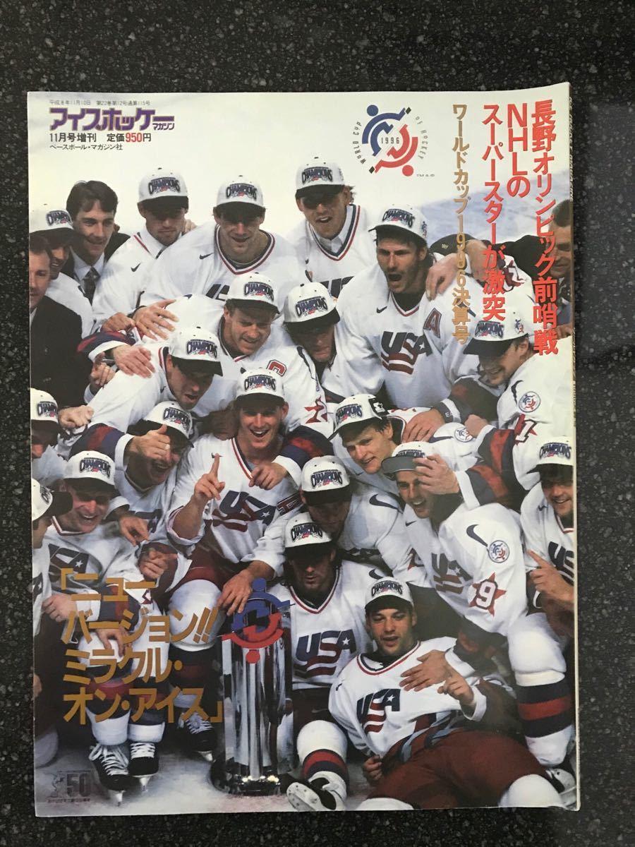 アイスホッケーマガジン1996年11月号増刊 ワールドカップ詳細号