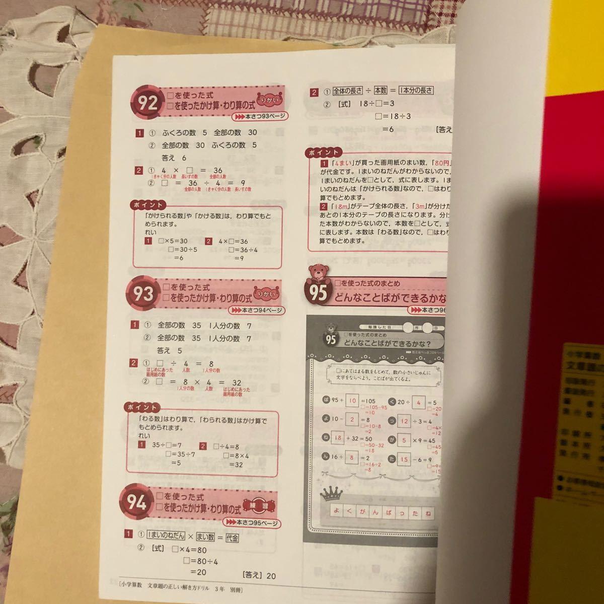 小学算数文章題の正しい解き方ドリル 文章題の式の立て方をトレーニング 3年