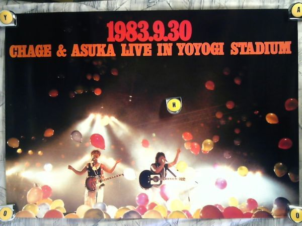 SJ【大型ポスター/A1-594x841】CHAGE&ASKA-チャゲ&飛鳥/1983.9.30 国立代々木競技場LIVE/販促用非売品ポスター_画像1