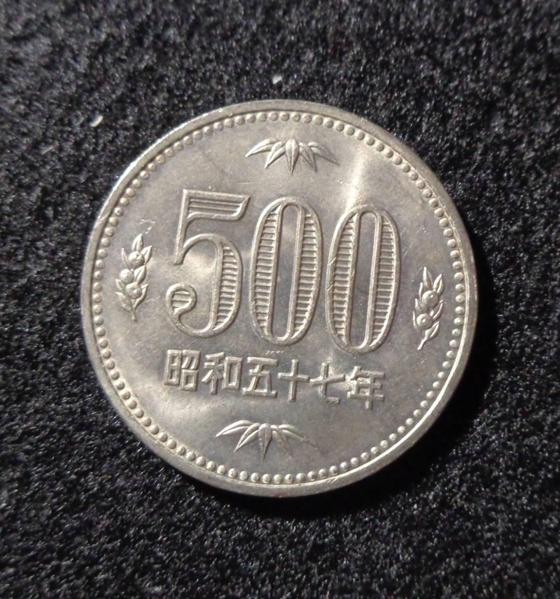 昭和57年旧500円:003