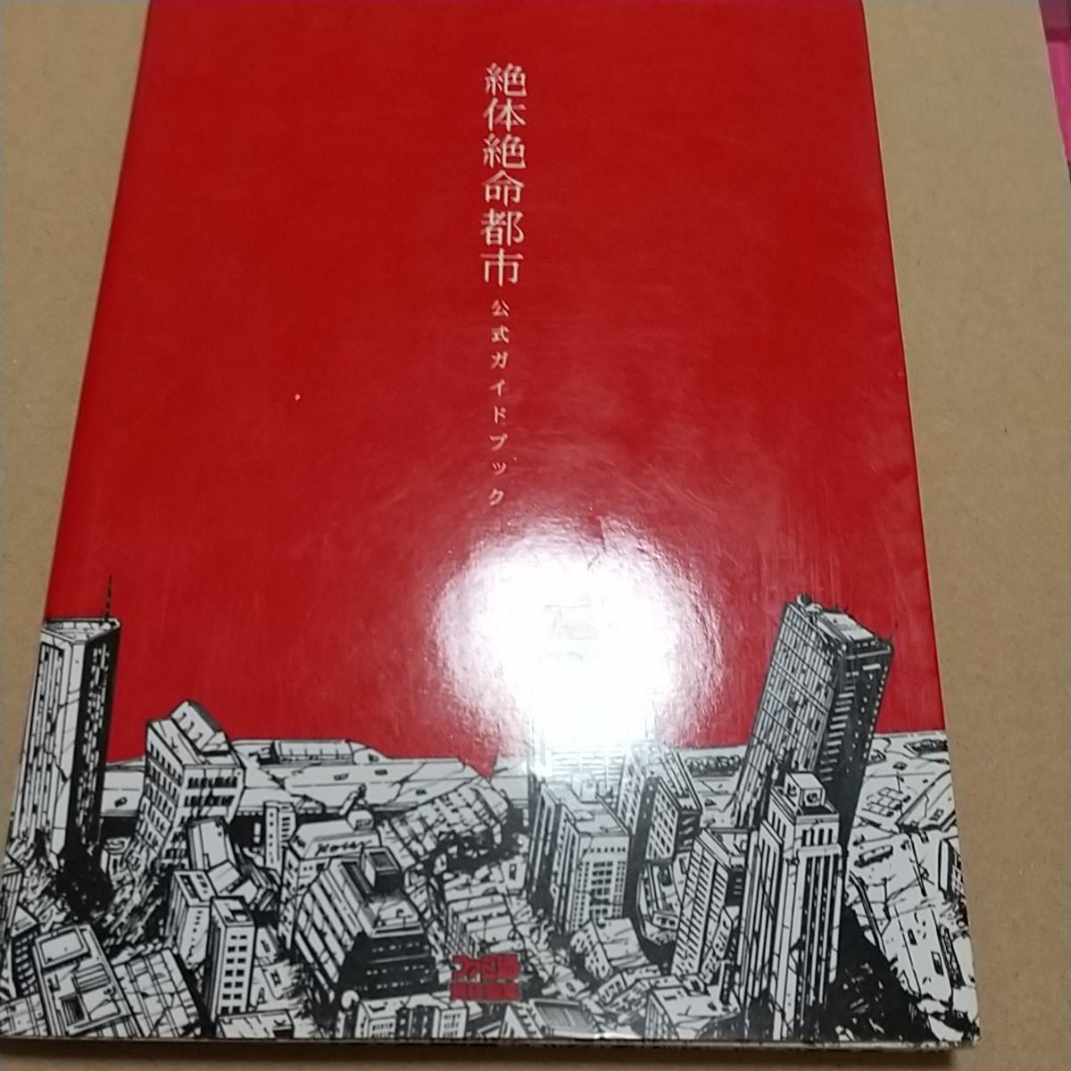 絶体絶命都市公式ガイドブック