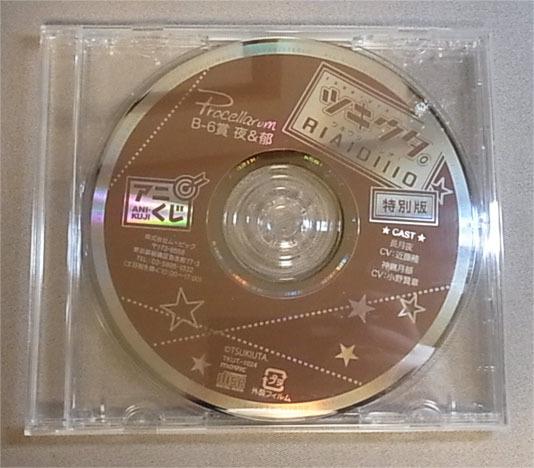 ツキウタ。 ラジオ B-6賞 夜&郁 CD 特別版 アニくじ/近藤隆 小野賢章 _画像1