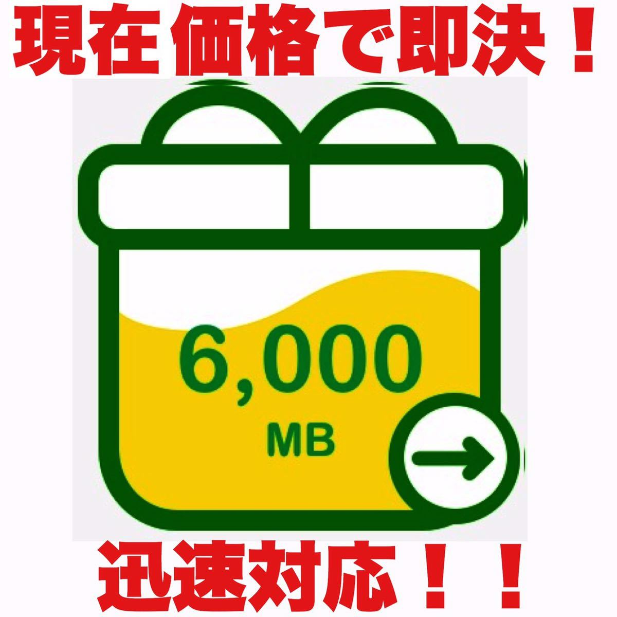 【すぐ即決!】マイネオ mineo パケットギフト 6GB 6000MB_画像1