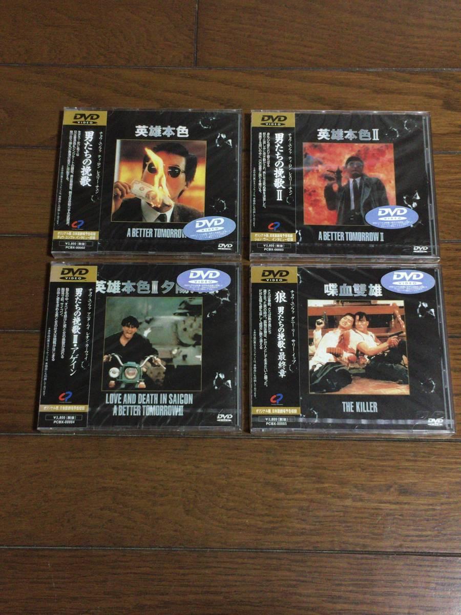 男たちの挽歌 DVD 4本セット チョウ・ユンファ 日本語吹替 日本語字幕 新品未開封