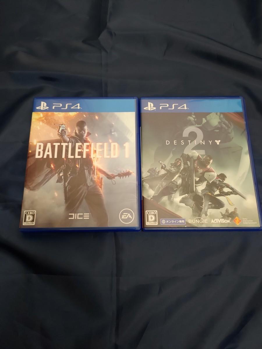 PS4ソフト バトルフィールド 1、Destiny 2(デスティニー 2)