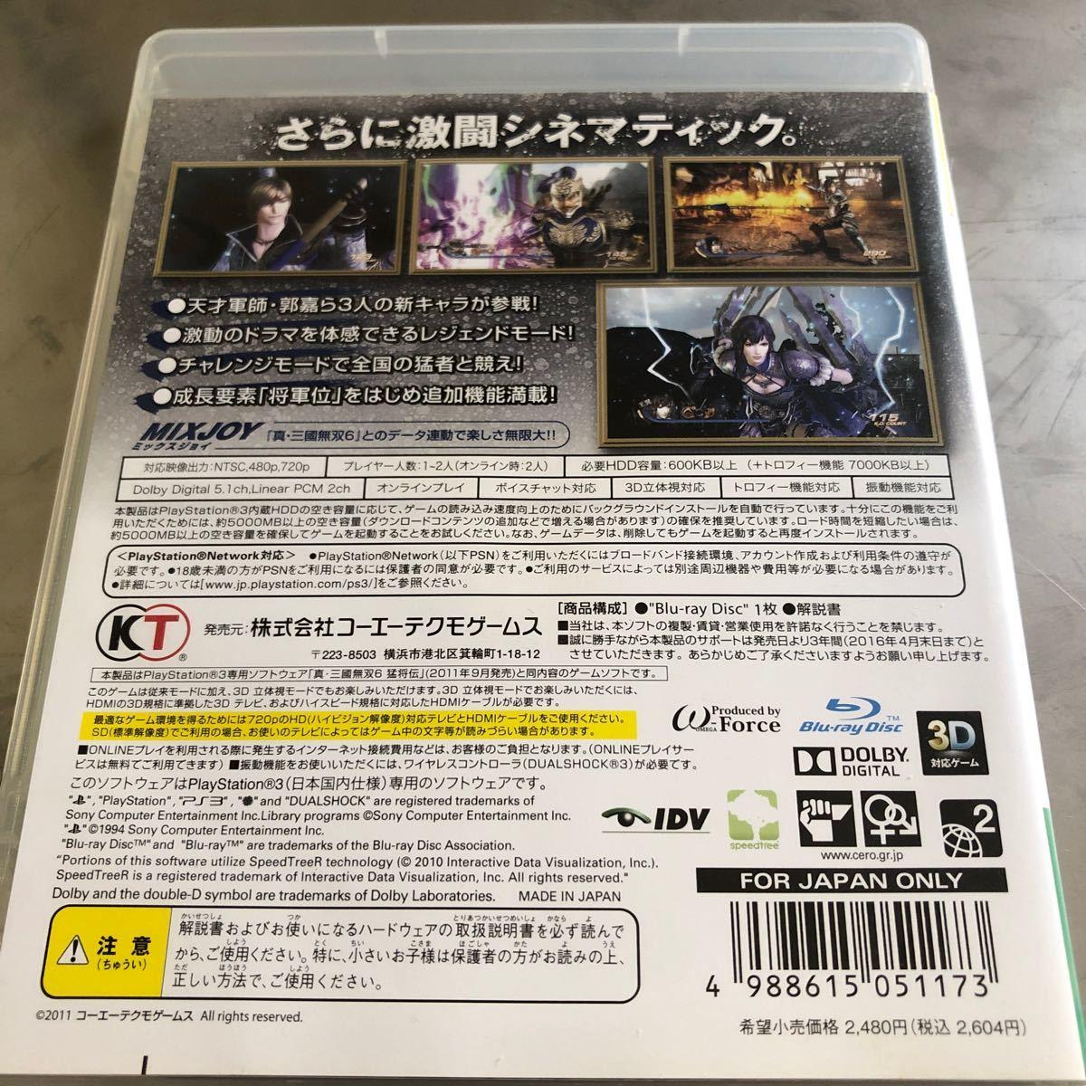 【PS3】 真・三國無双6 猛将伝 [PS3 the Best]