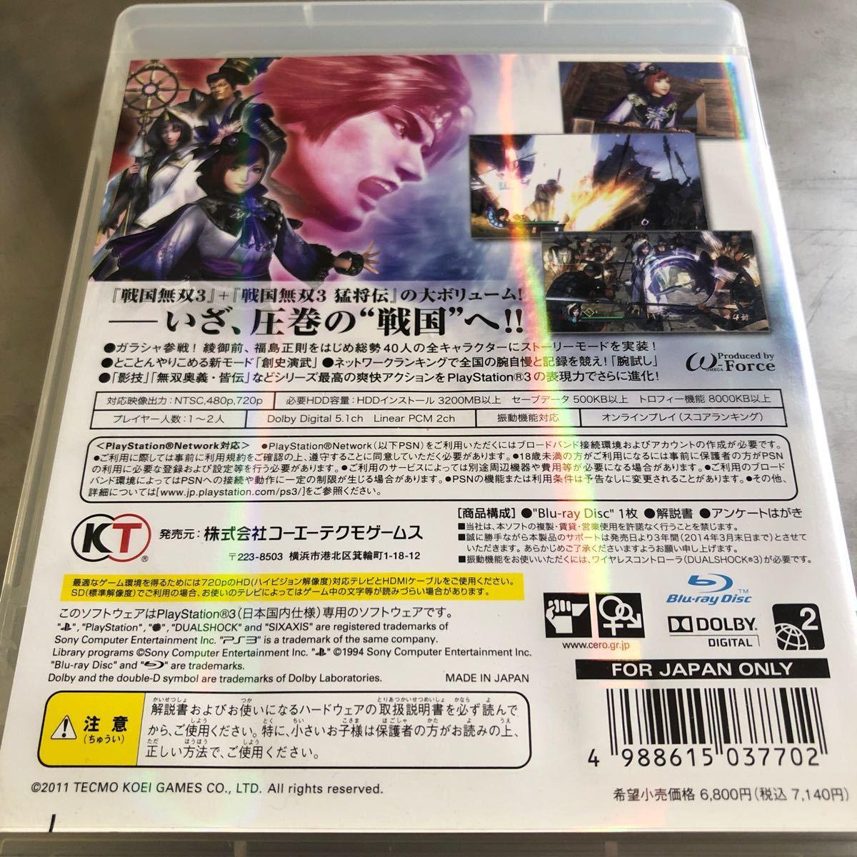 【PS3】 戦国無双3 Z [通常版]☆