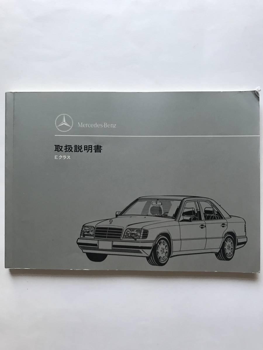 ☆Mercedes-Benz W124 E-Class E400 E320 E320 Coupe E300 4MATIC E300 TD E280 E220 OWNERS MANUAL☆ベンツ W124 Eクラス 取扱説明書 取説_画像1