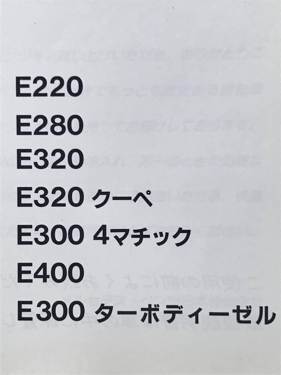 ☆Mercedes-Benz W124 E-Class E400 E320 E320 Coupe E300 4MATIC E300 TD E280 E220 OWNERS MANUAL☆ベンツ W124 Eクラス 取扱説明書 取説_画像2