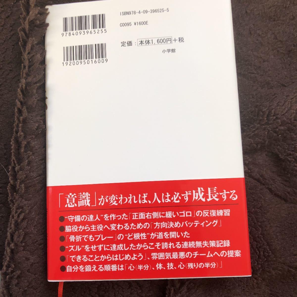 宮本慎也 歩 〜私の生き方・考え方〜