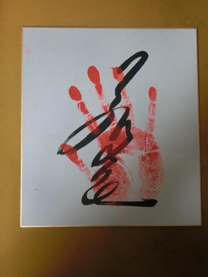 大相撲 「2代 若乃花」 直筆サイン手形_画像1