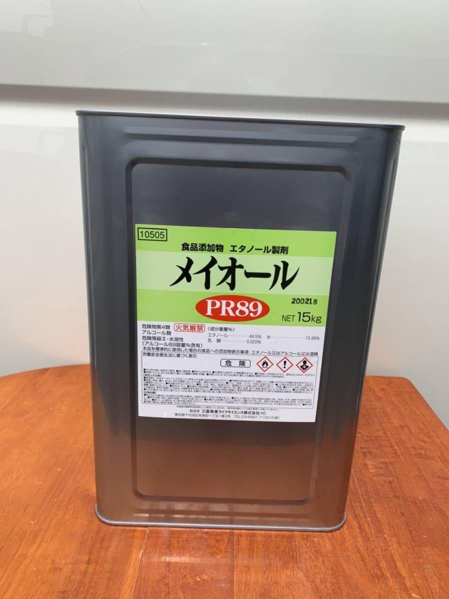 【アルコール消毒液】業務用 高濃度アルコール 「メイオールPR89」 15Kg缶