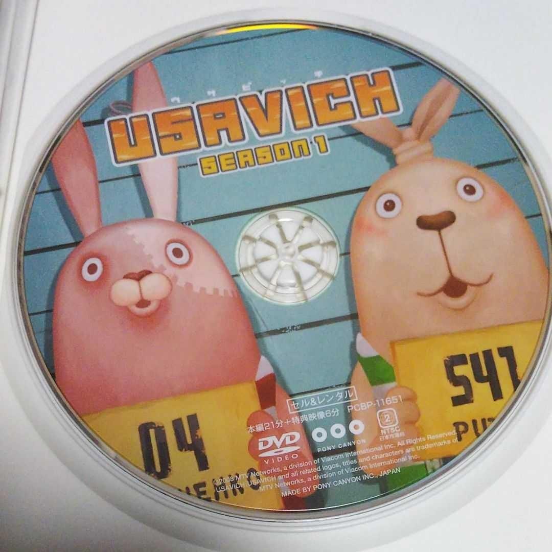 ウサビッチ シーズン1 DVD