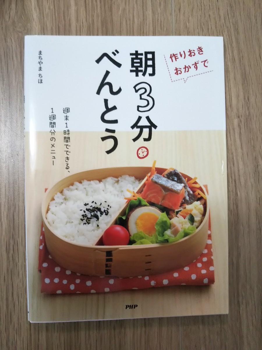 【レシピ本】作りおきおかずで「朝3分べんとう」