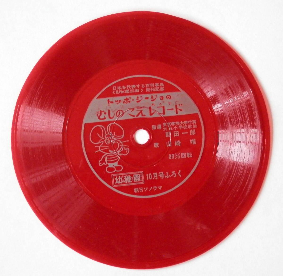 【ソノシート】トッポ・ジージョのむしのこえレコード :幼稚園10月号ふろく_画像1