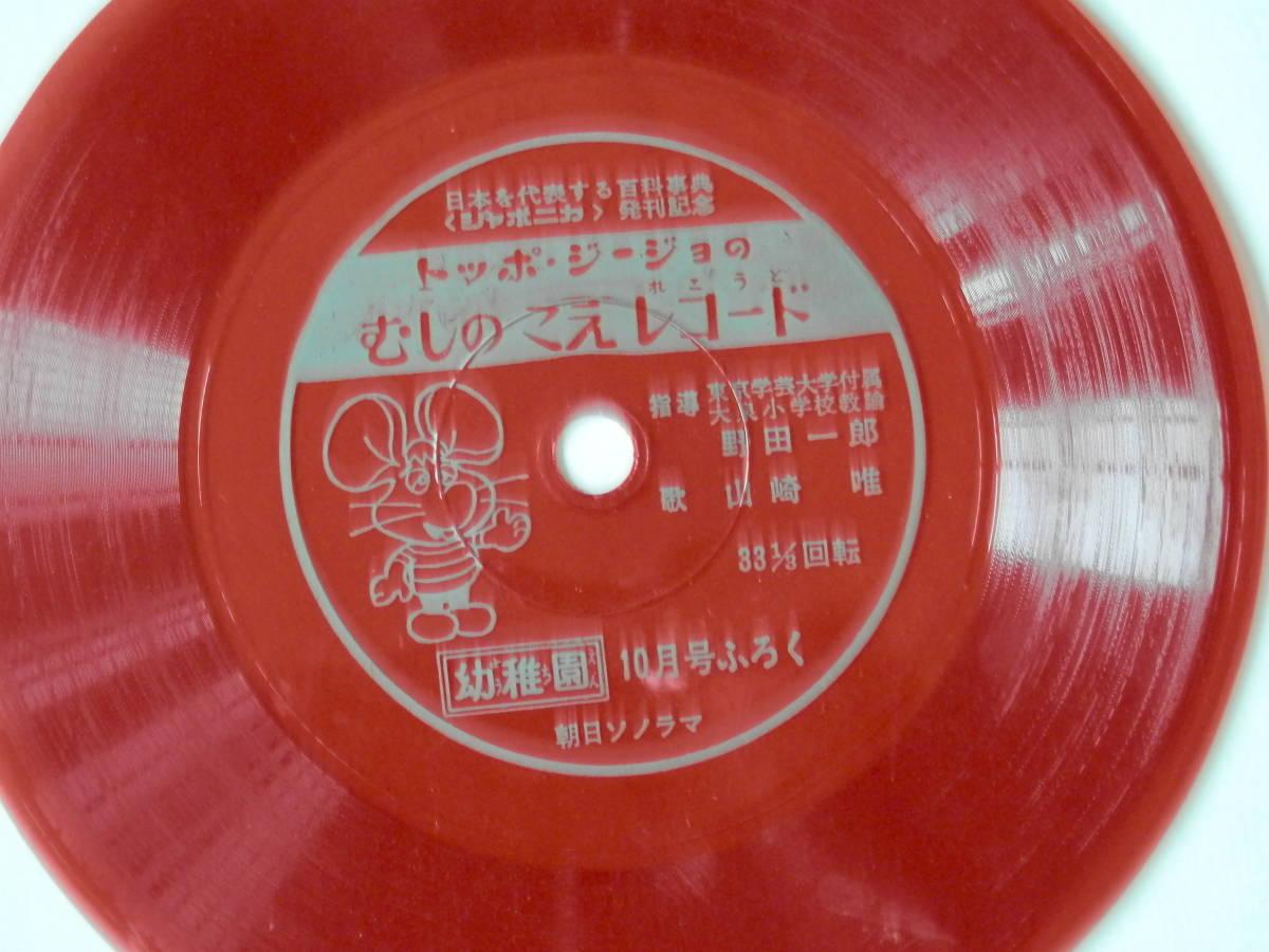 【ソノシート】トッポ・ジージョのむしのこえレコード :幼稚園10月号ふろく_画像2