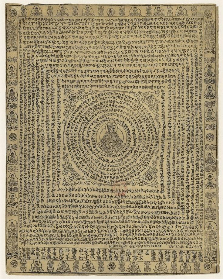 『 極上珍品 』「 敦煌遺書 」仏教美術 仏画 寺院供養品 祀り仏像 宗教画 am15