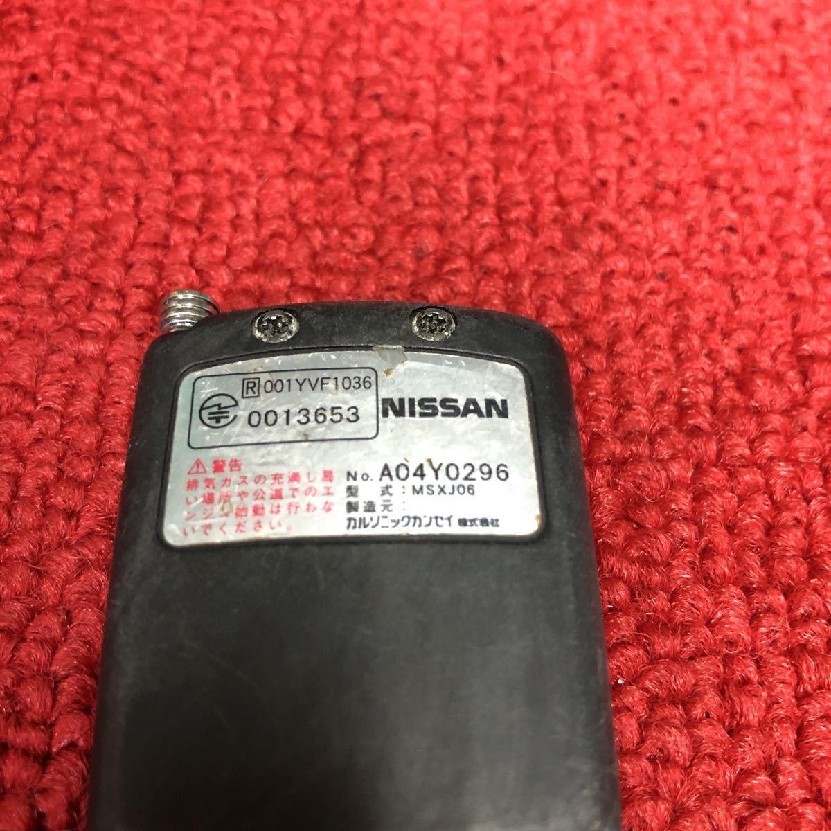 日産 純正 カルソニックカンセイ MSXJ06 エンジンスターター リモコン 作動確認済 HH325_画像4