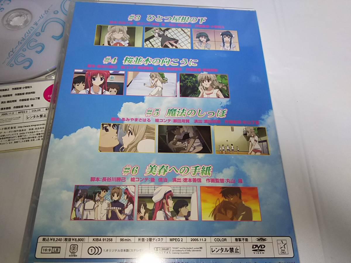 D.C.S.S. ダ・カーポセカンドシーズン 2 DVD