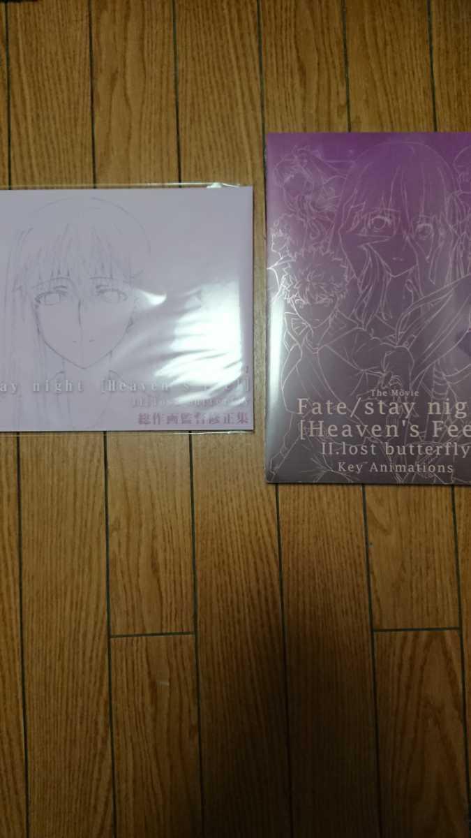 TYPE-MOON 「Fate/stay night [Heaven's Feel]」原画集 イラスト集 絵コンテ集 計3点 新品未開封品