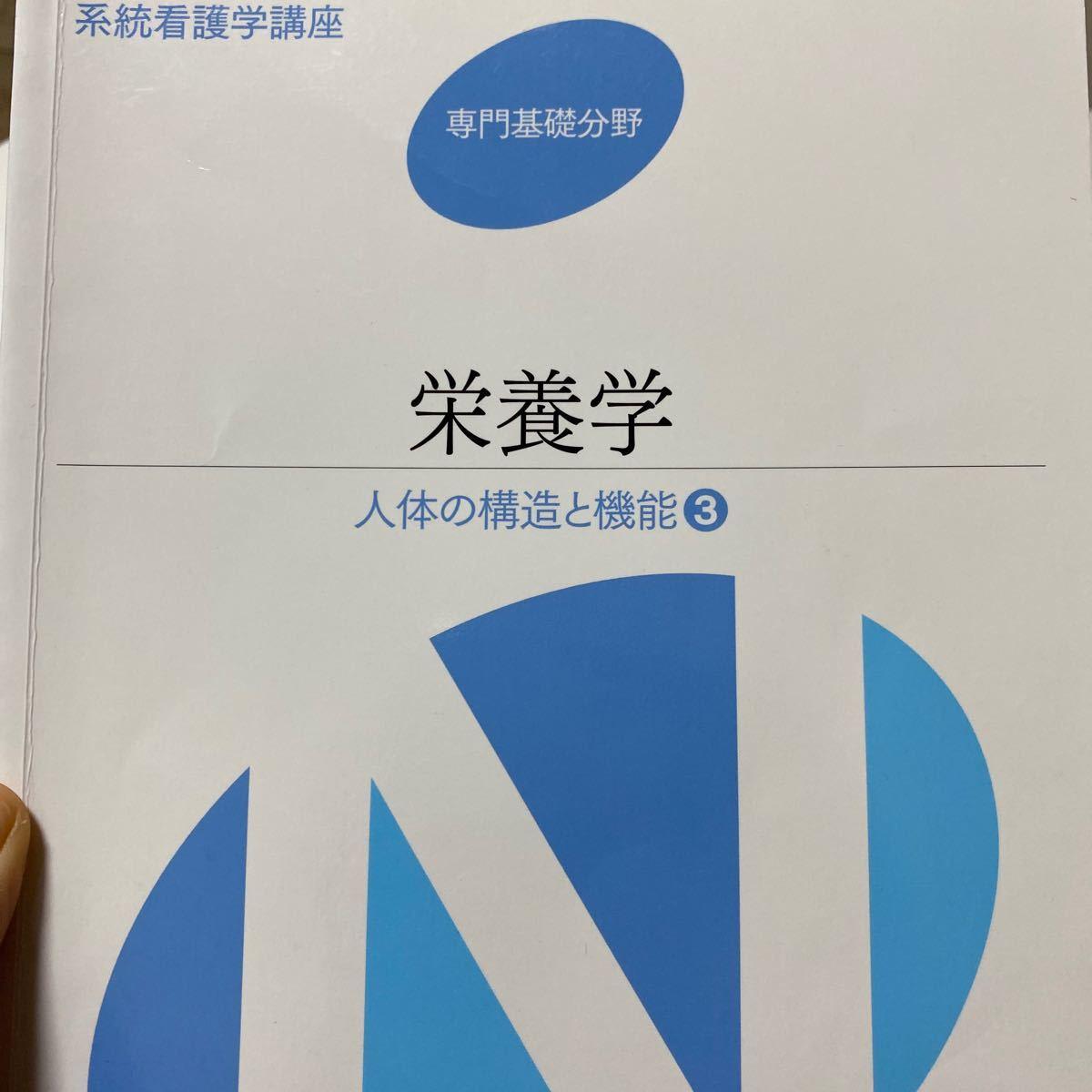 系統看護学講座   栄養学 専門基礎分野 〔3〕 第12版/医学書院
