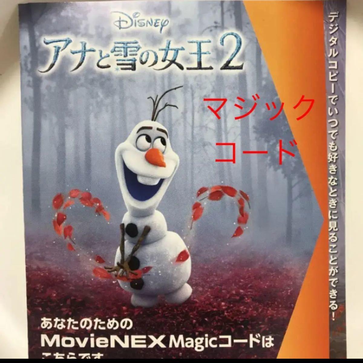 大人気 アナと雪の女王 2 マジックコード