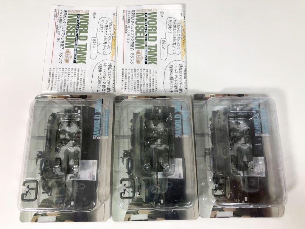 1/144 タカラ WTM ワールドタンク ミュージアム 第9弾 Strv.103戦車 B型Sタンク 冬季迷彩×3_画像1