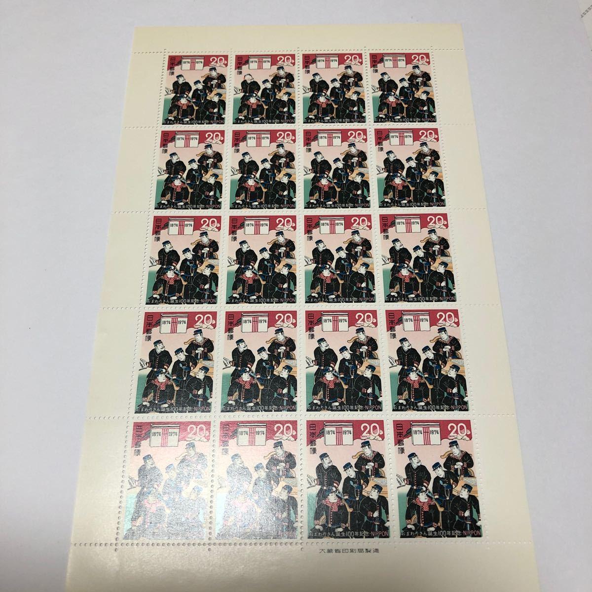 切手シート No.38